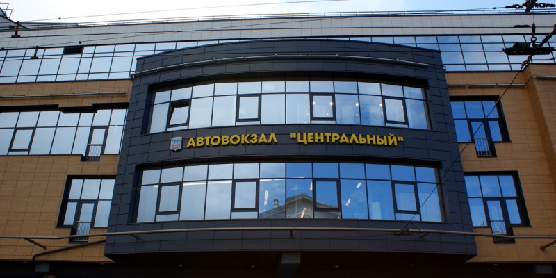 Автовокзал «Центральный», Минск